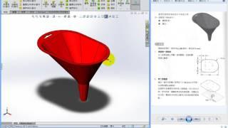 用Solidwork 畫3D漏斗 1