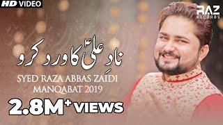 Nad e Ali Ka Wird Karo | 13 Rajab New Manqabat 2019 | Syed Raza Abbas Zaidi | Mola Ali ع Manqabat