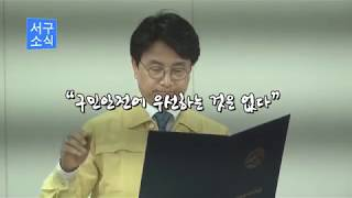 2018 서구소식 1회  이재현 서구청장 취임식 대신 …
