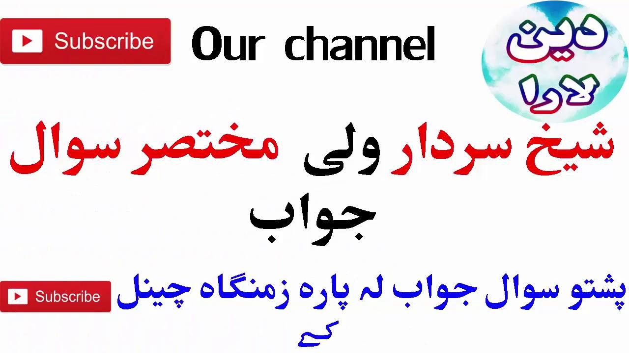 Download Sheikh sardar wali