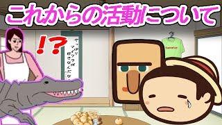 【たこらいす】これからの活動について!!【ママにゲーム隠された!】