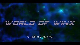 【ウィンクス・クラブWOW】『Winx Club WOW: World of Winx』トレーラー動画 二種類【日本語字幕付き】