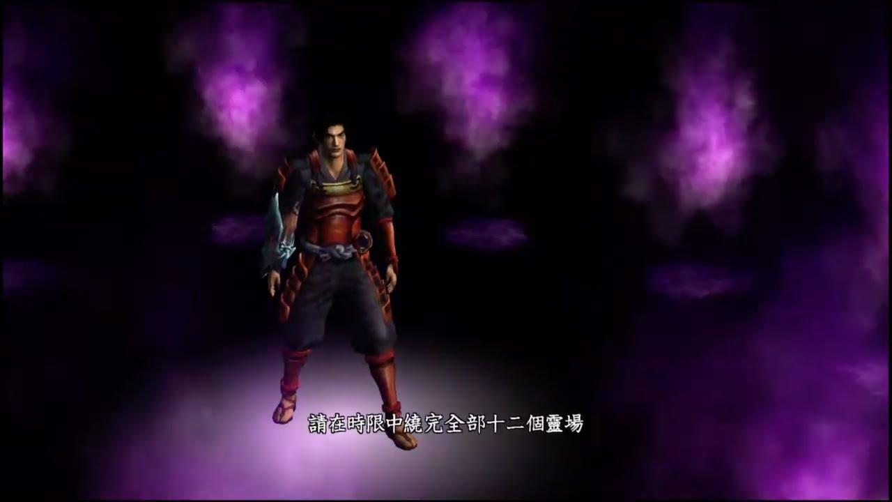 鬼武者#9 鬼魂模式 -[湯姆陳的PS4繁體中文遊戲分享] - YouTube