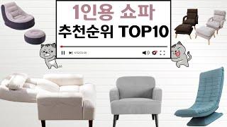 1인용 쇼파 인기상품 TOP10 순위 비교 추천