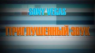 Sony Vegas: Приглушенный звук как в мувиках