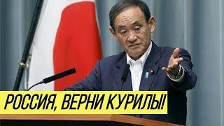 Вначале верните острова: Япония резко осадила Путина