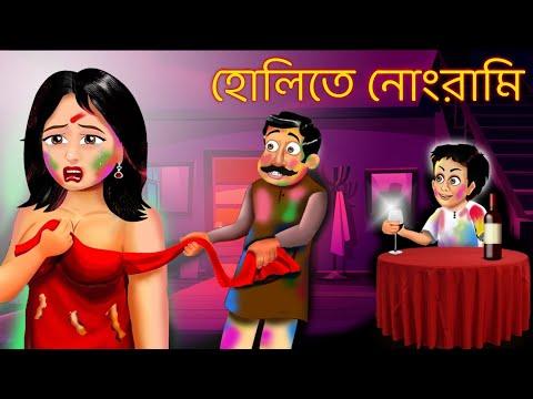 হোলিতে নোংরামি | Holi Te Nongrami | Rupkothar Golpo |  ডাইনি প্রেমিকা | Zooktoons Bengali | Bangla