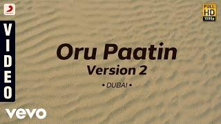 Dubai Oru Paatin Version II Malayalam Song | Mammootty, Anjala Zaveri