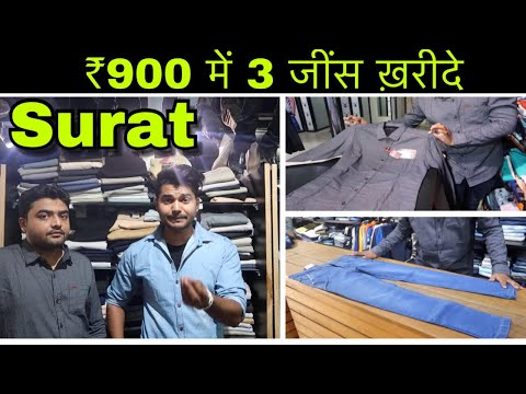 ₹900 में 3 जींस ख़रीदे | BUY CHEAPEST JEANS SHIRTS KURTI SUITS KIDS WEAR IN 1 STORE SURAT FACTORY