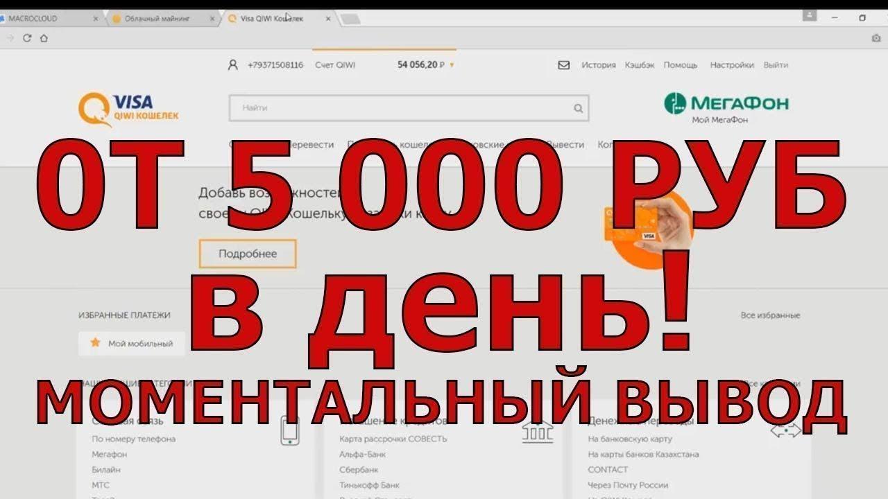Автоматический Заработок от 100 Ежедневно | как можно Зарабатывать по 10 000 Тысяч Рублей