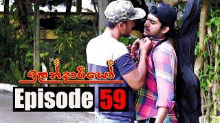 Ilandariyo - ඉලන්දාරියෝ | Episode 59 | 01 - 04 - 2021 | Siyatha TV Thumbnail