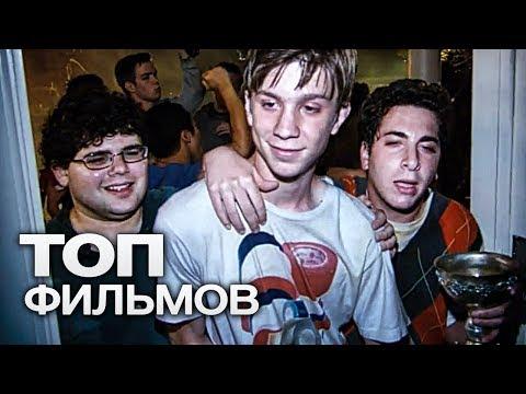 ТОП-10 ЛУЧШИХ МОЛОДЁЖНЫХ КОМЕДИЙ!