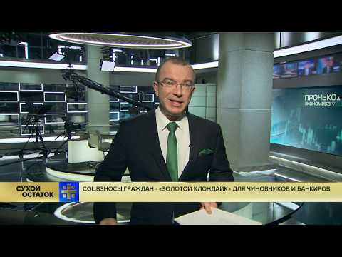 Юрий Пронько: Соцвзносы граждан - «золотой Клондайк» для чиновников и банкиров