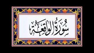 Download surah al waqiah - surah al waqiah: stunning recitation