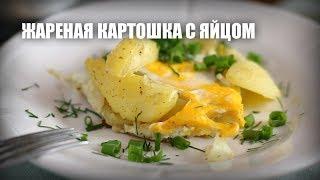 Жареная картошка с яйцом — видео рецепт