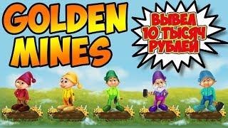 golden Mines игра обзор 2018/Золотые Гномы как заработать/отзывы