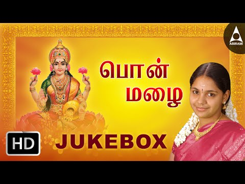 Ponmazhai Jukebox - Songs Of Lakshmi - Tamil Devotional Songs - Akshya Tritiya