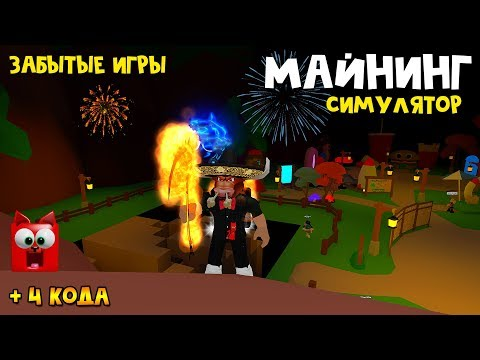 Обновление в игре Майнинг Симулятор + 4 кода | Mining Simulator roblox | Забытые игры роблокс