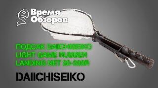 Daiichiseiko. Подсак для рыбы. Обзор 4-4 от А. Старкова.(Daiichiseiko Light Game Rubber Landing Net 30-330R один из лучших подсаков, представленных на рынке, завоевавший популярность..., 2016-04-29T17:13:01.000Z)