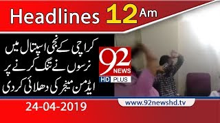 News Headlines | 12:00 AM | 24 April 2019 | 92NewsHD