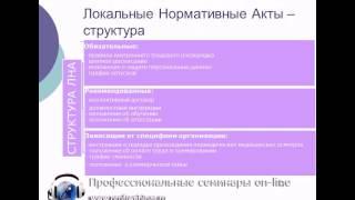 Кадровое делопроизводство и трудовое право - ЛНА структура