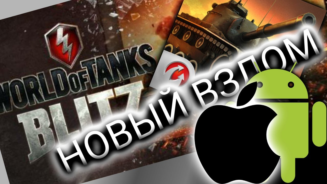 World of Tanks Blitz Hack APK Golds and Credits