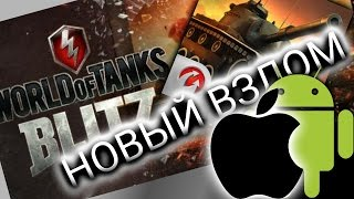 Взлом WORLD OF TANKS BLITZ iOS и ANDROID 2018