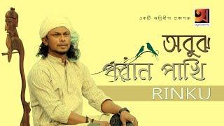 Obujh Poran Pakhi  By Rinku   Bangla New Song 2017   Official lyrical Video