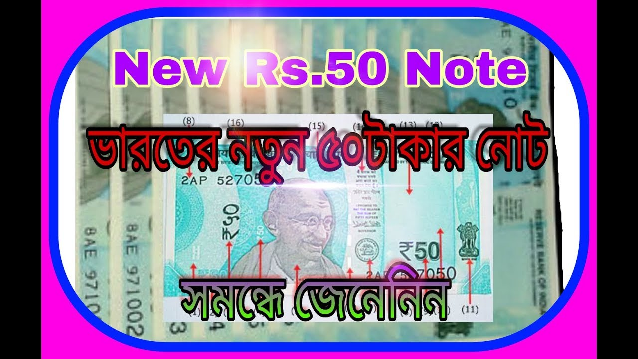 New Indian 50 Rupees Note | Indian 50 Rupee Currency [Bengali]