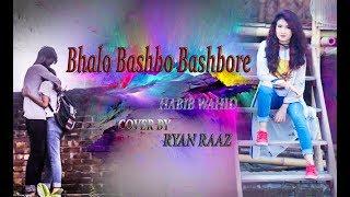 Bhalo Bashbo Bashbore | New Version | Cover by Ryan Raaz | Full Music Video | Bangla new song 2018
