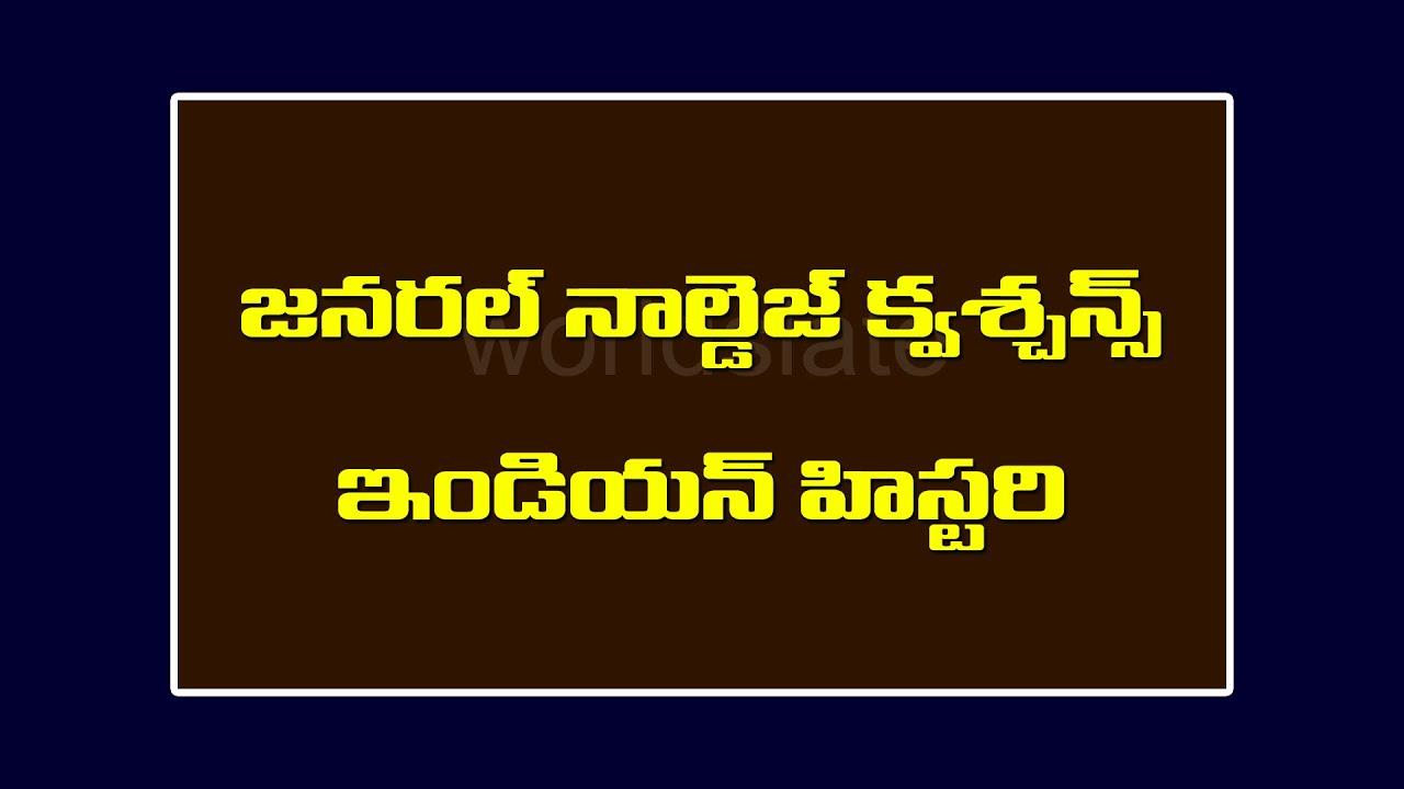 Gk on Indian History || Telugu General Knowledge Bits 2016 ...