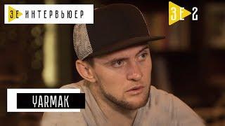 YARMAK. Зе Интервьюер. 16.05.17