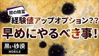 【黒い砂漠Mobile】早めにやるべき事!戦闘力モリモリ上げの為の闇の精霊経験値アップオプション thumbnail