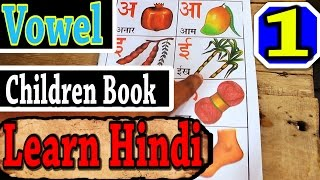 Hindi Alphabets - Vowel Letters (Learn Hindi From Children