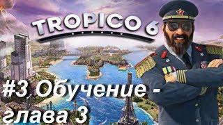 Tropico 6 #3 Обучение - Глава 3. Правительство
