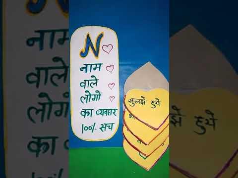 ☺️ N Letter Love Status ☺️    New Whatsapp Status Video    Neha Sharma   