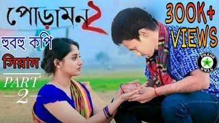 পোড়ামন ২ হুবহু কপি সিয়াম | Poramon 2 Movie Spoof | Siam & Puja | Jaaz Multimedia Film 2018