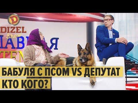Бабуля с Псом VS депутат: кто кого? – Дизель Шоу 2020 | ЮМОР ICTV