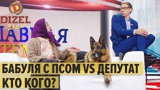 Бабуля с Псом VS депутат кто кого Дизель Шоу 2020 ЮМОР ICTV