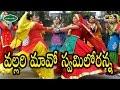 Vallari Mavo Swamiloranna l folk song l Folk Dance lhouse27