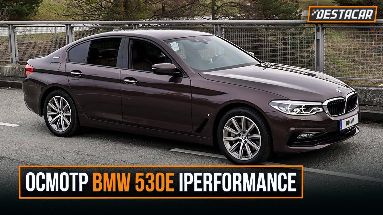 Осмотр BMW 530e iPerformance