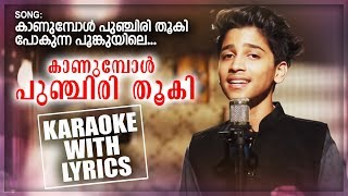 Kanumbol Punchiri Thooki Karaoke With Lyrics | Nafi Nandi | Malayalam Musical Album | Tik Tok