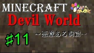【マインクラフト】 Devil World 悪意ある洞窟  NO.11  【あしあと】 thumbnail