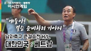 남자축구 준결승 대한민국 VS 베트남 하이라이트