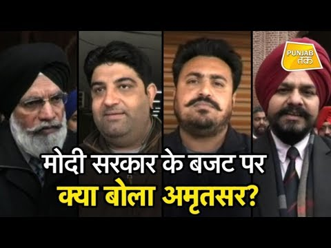 मोदी सरकार के बजट पर क्या बोला अमृतसर?  Punjab Tak