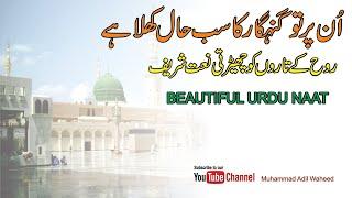 Naat Sharif - Aaj Ashk Mere Naat Sunain To Ajab Kya - Muhammad Adil Waheed