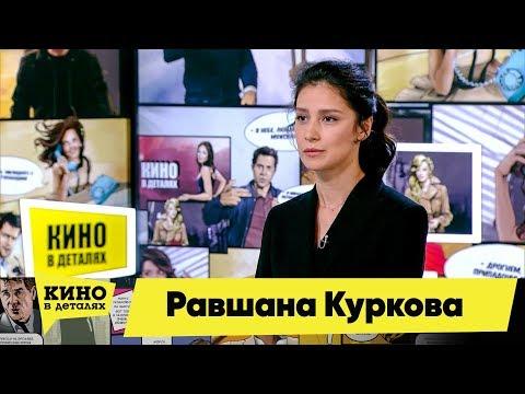 Равшана Куркова   Кино в деталях 19.03.2019 HD