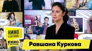 Равшана Куркова | Кино в деталях 19.03.2019 HD