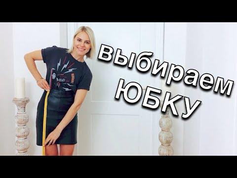 Как выбрать юбку по фигуре - Идеальная базовая юбка - Видео онлайн
