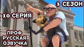 Леди Баг и Супер Кот 3 сезон 10 серия Бакерикс Русская озвучка [St.Up]